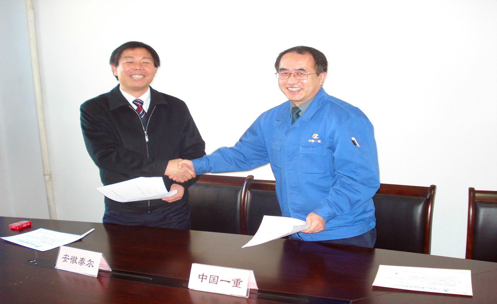 与中国第一重型机械集团公司签订战略合作协议