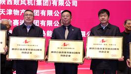 荣获钢铁行业改革开放40周年功勋企业