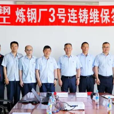 重磅!泰尔股份与五矿营钢签订连铸维护总包合作协议