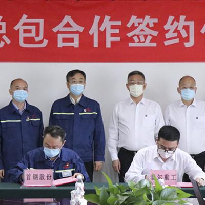 泰尔股份与首钢股份签订总包合作协议