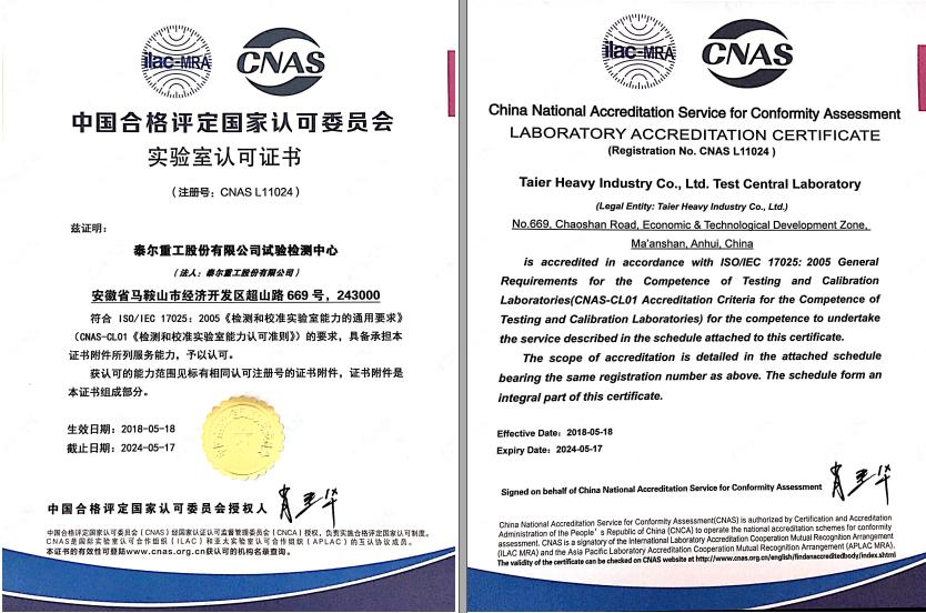 """试验检测中心获""""国家实验室资质""""(CNAS实验室认可)"""