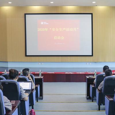 泰尔股份举办2020安全生产月活动启动仪式