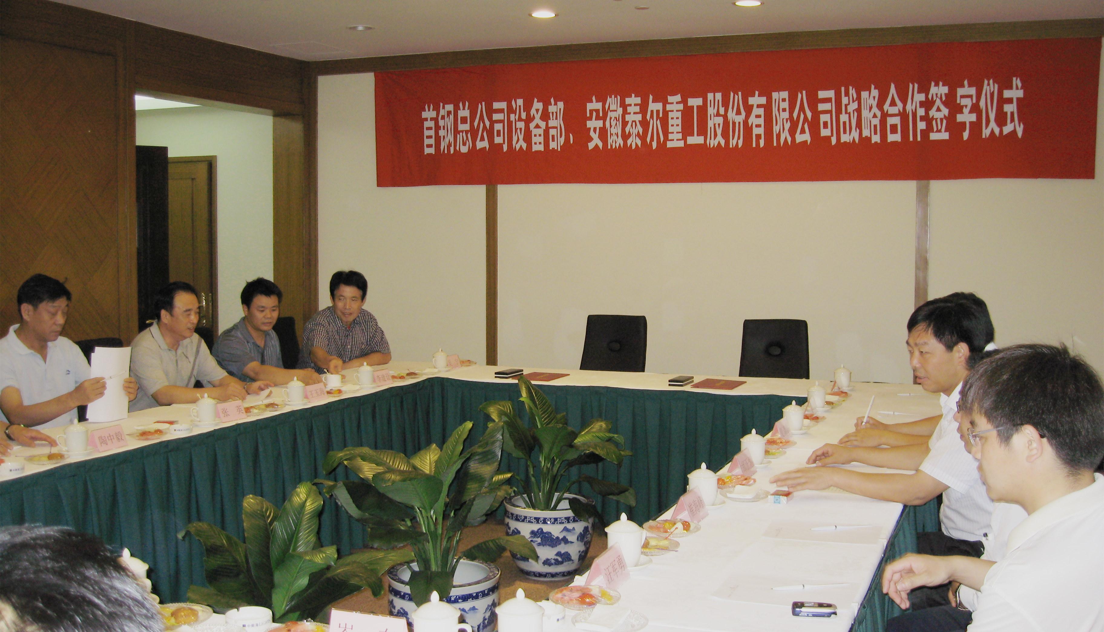 与首钢总公司签订战略合作协议
