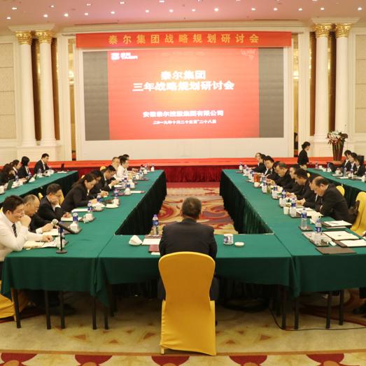 亚博电竞下载集团召开三年战略研讨会 指明未来发展方向
